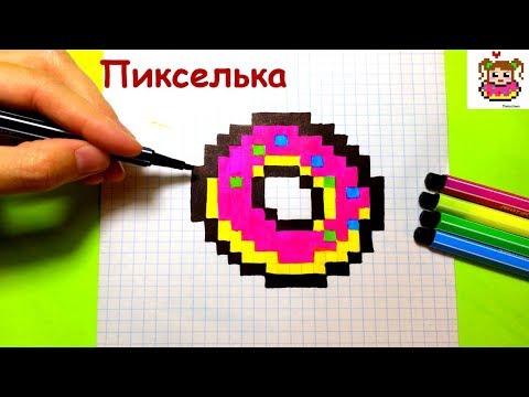Как рисовать по клеточкам картинки