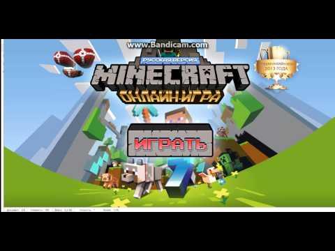 онлайн игра майнкрафт афигеть!!!