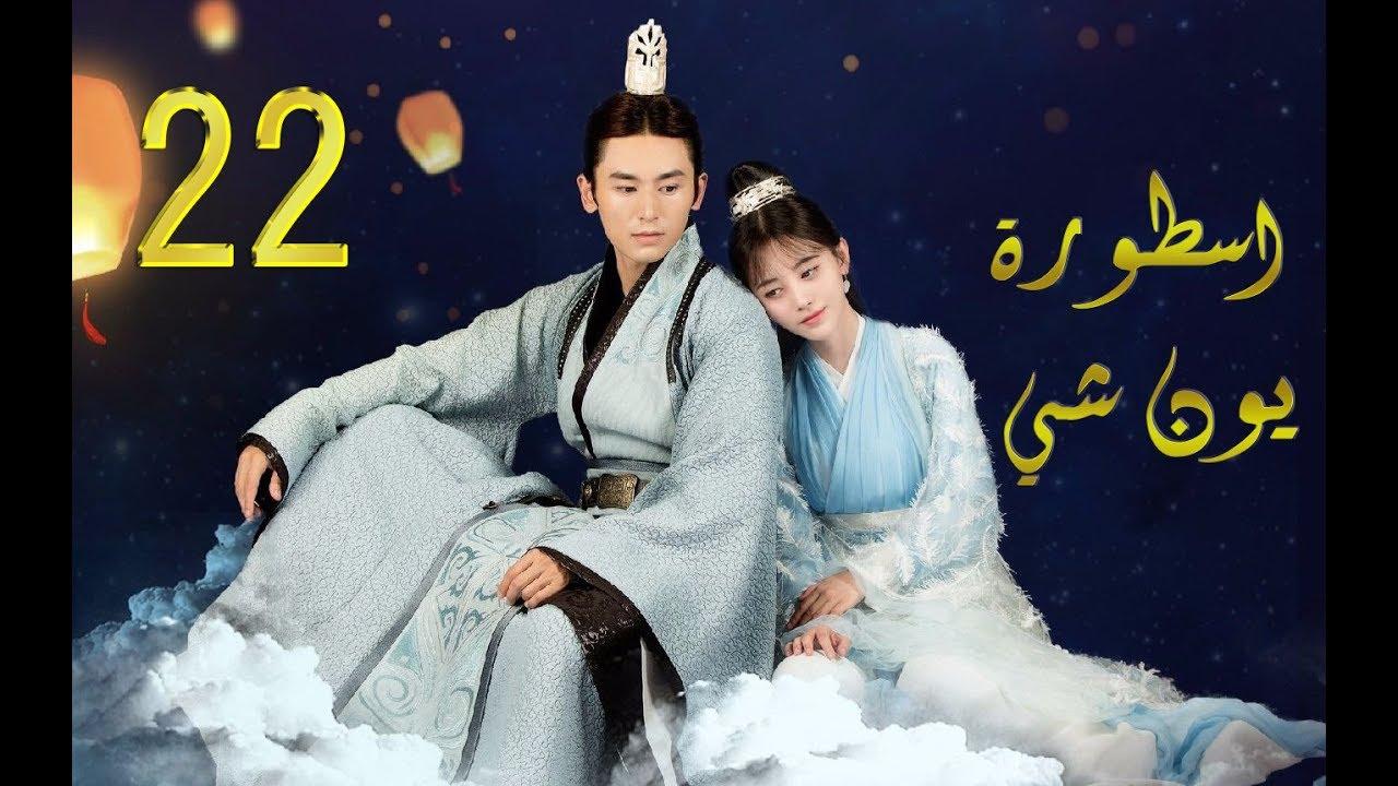 الحلقة 22 من مسلسل اسطــورة يــون شــي Legend Of Yun Xi مترجمة