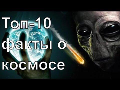 ТОП 10 интересных фактов о космосе