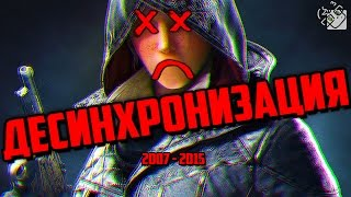 ASSASSIN'S CREED SYNDICATE МЕРТВ
