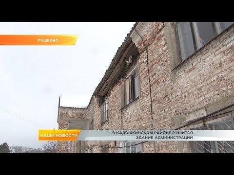 В Кадошкинском районе рушится здание администрации