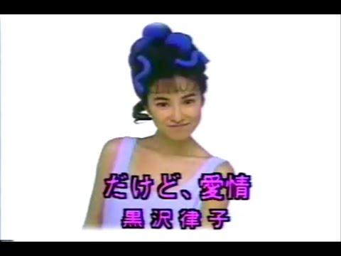 Ritsuko Kurosawa (黒沢律子) - だけど、愛情/Dakedo, aijo (M/V)