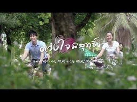 Duang Jai Pisuth Ep. 09 Full