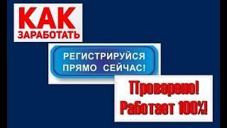 Заработок без вложений на автомате,от 15000 рублей в сутки,сам проверял,вывод в любое время.