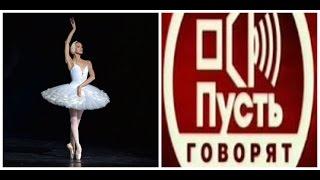 ПУСТЬ ГОВОРЯТ ► Смерть великой балерины