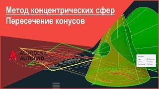 [Начертательная геометрия] Метод концентрических сфер, пересечение конусов (построение в AutoCAD)