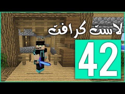 لاست كرافت 42# : توسعة البيت والقصر ؟!  🏡