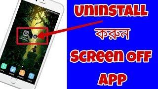 How to Uninstall Screen Off Application    কি করে Screen Off App কে Uninstall করবেন ।। screenshot 2