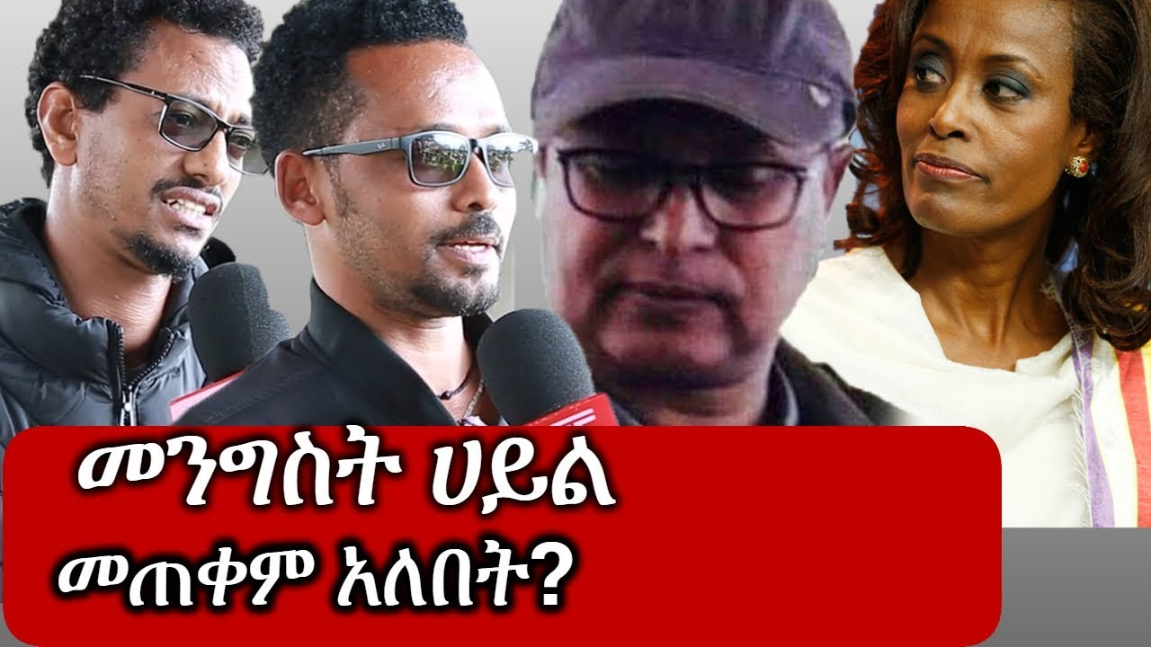 Public opinion on the comment of Meaza Ashenafi on Getachew Assefa