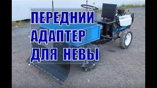 видео Адаптер для мотоблока «Нева»