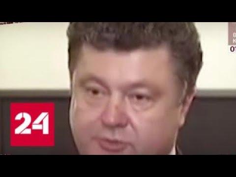 Украинские СМИ: Порошенко убил своего брата - Россия 24