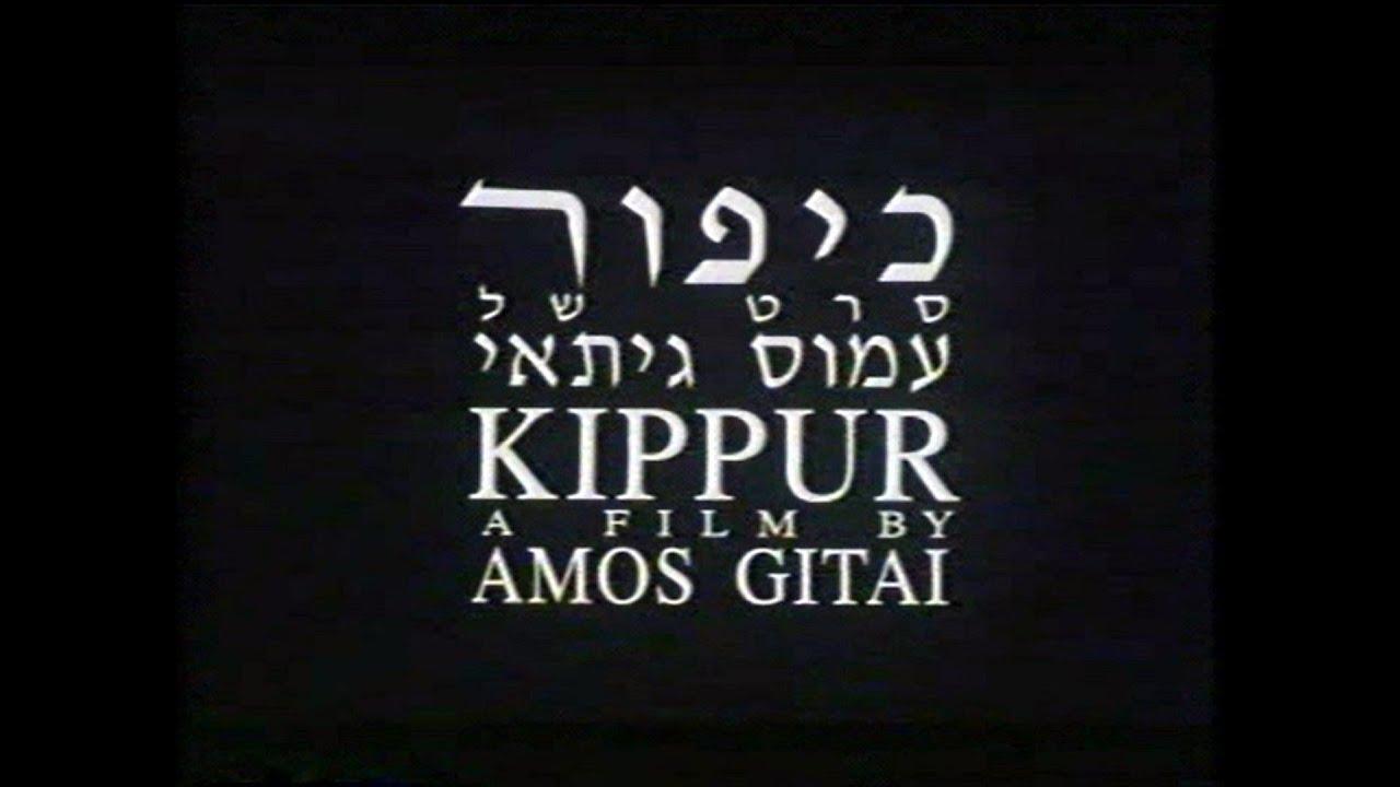 כיפור - טריילר (2000) Kippuer - Trailer