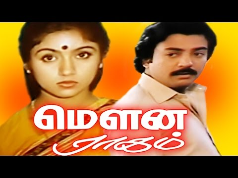 Tamil Romantic Full Movie | MOUNARAGAM | Mohan & Revathi | Evergreen Romantic Movie