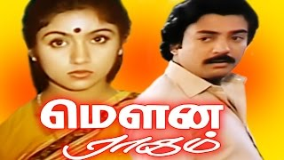 Mouna Ragam (1986) Tamil Movie