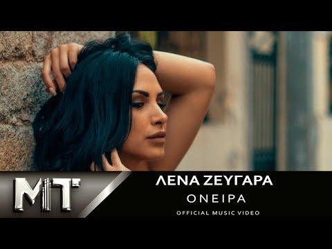 Λένα Ζευγαρά - Όνειρα | Lena Zevgara - Oneira | Official Video Clip HQ 2018