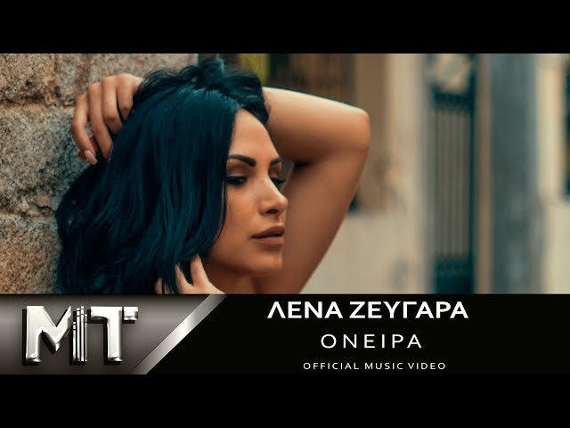Λένα Ζευγαρά - Όνειρα | Lena Zevgara - Oneira | Official Video Clip HQ 2018