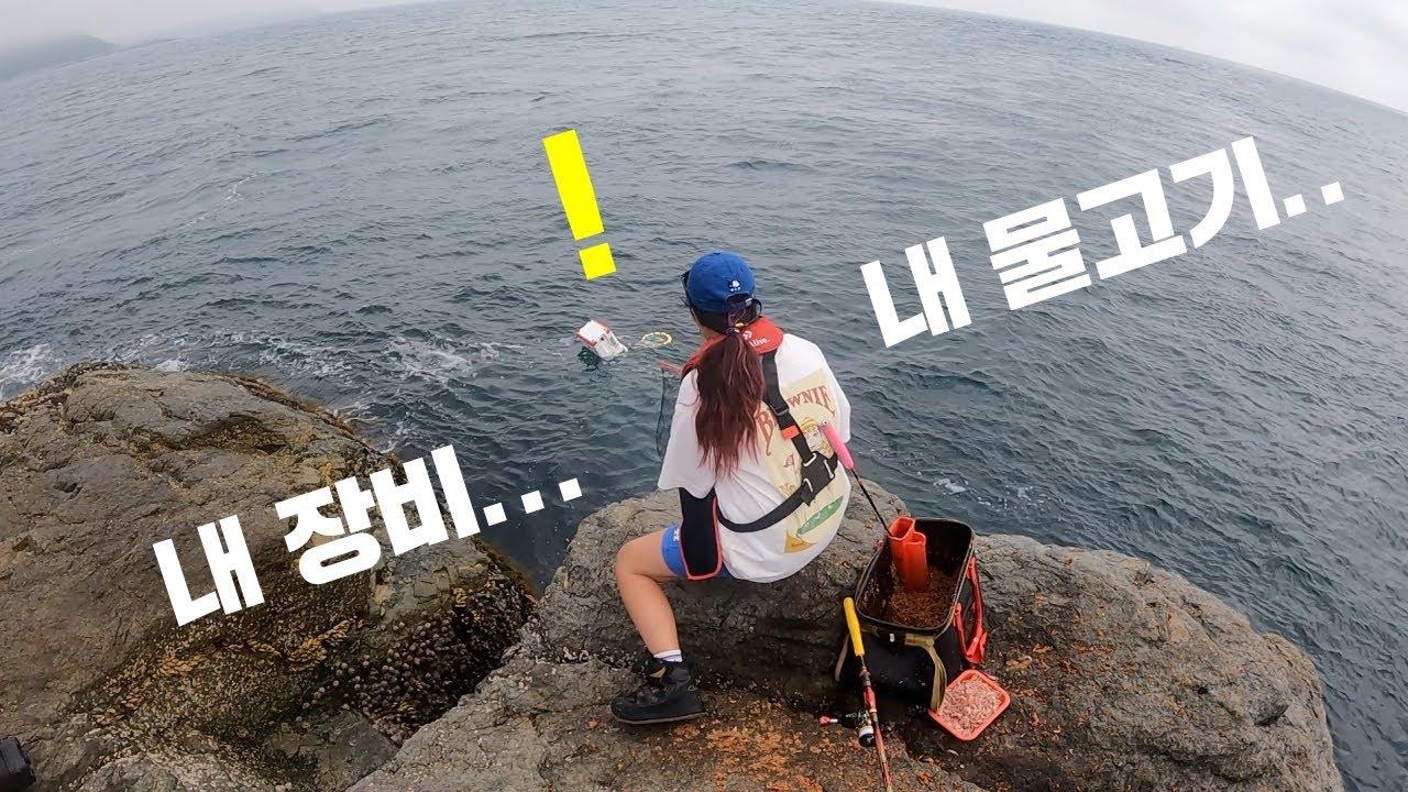 사고났네요ㅠㅠ 힘들게 잡은건데.... Fall into the sea