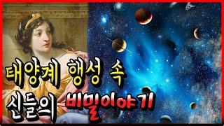 행성에 숨겨졌던 놀라운 신들의 비밀 이야기[그리스 로마 신화]
