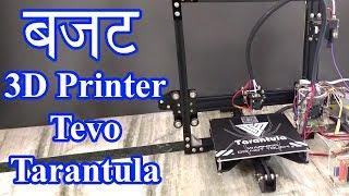New Budget Tevo Tarantula June 2018 | 3d Printer | Low Price | New Making