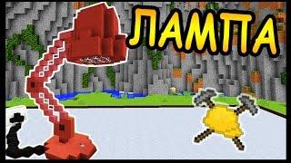 НАСТОЛЬНАЯ ЛАМПА и ПЫЛЕСОС в майнкрафт !!! - БИТВА СТРОИТЕЛЕЙ #72 - Minecraft