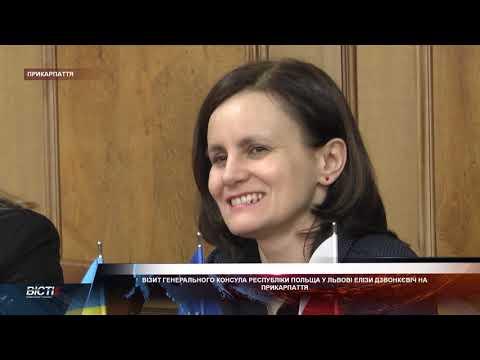Візит Генерального Консула Республіки Польща у Львові на Прикрпаття