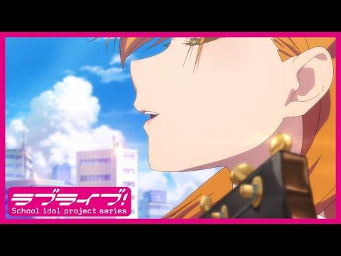 TVアニメ「ラブライブ!スーパースター!!」PV ロングVer.