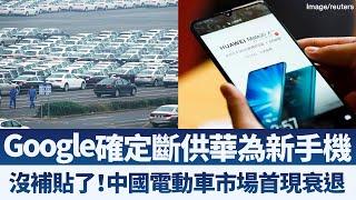 Google確定斷供華為新手機Mate30|沒補貼了!中國電動車市場首現衰退|【2019年9月4日】|新唐人亞太電視