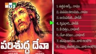 Jesus Songs || Parishudha Dheva Jukebox || Latest New Telugu Christian Songs