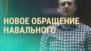 Первый выговор Навальному в колонии   ВЕЧЕР   26.03.21