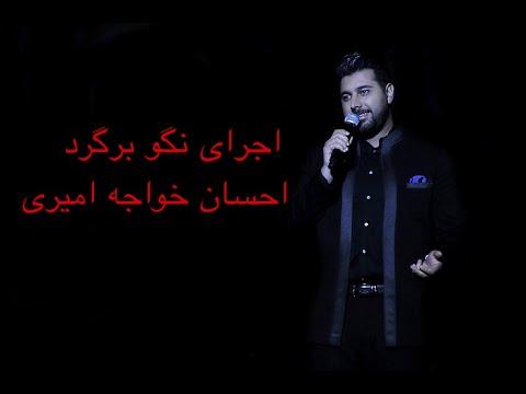 کنسرت احسان خواجه امیری (نگو برگرد)