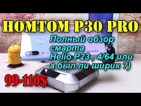 HOMTOM P30 PRO полный обзор