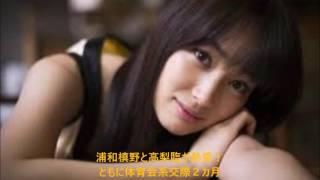 浦和DF槙野智章(29)と女優の高梨臨(27)が真剣交際しているこ...