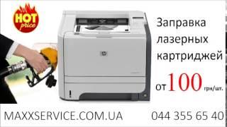 Заправка, продажа и доставка  лазерных картриджей Киев(http://www.maxxservice.com.ua/ +380443556540 Заправка, продажа и доставка оригинальных и не оригинальных лазерных картриджей..., 2015-11-23T18:15:57.000Z)