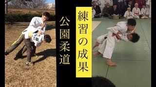 9歳小3の【衝撃の柔道大会】公園トレーニングの成果は thumbnail