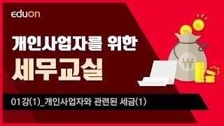 개인사업자를 위한 세무교실_1강(1)_개인사업자와 관련된 세금(1)