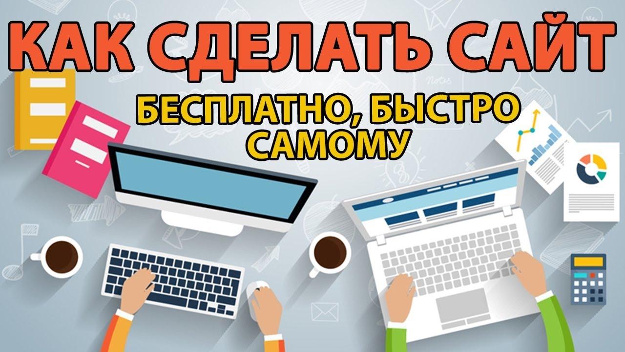 Как сделать свой классный сайт создание и продвижение сайтов b2b