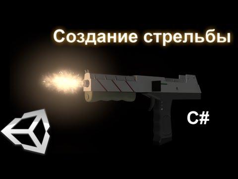 Создание игры урок 1. Unity создание стрельбы.