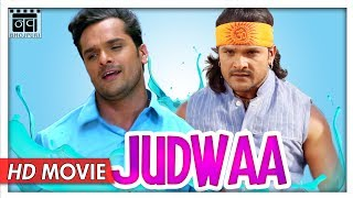 Judwaa Full Movie | Khesari Lal Yadav | New Bho...