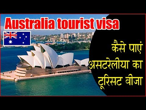 how to get australia tourist visa(ONLINE)