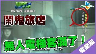 【完整版】逃跑吧好兄弟 - 【歡迎光臨 溫泉鬼店】20190125/#10-12 thumbnail