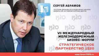 Сергей Абрамов для Коммерсантъ ФМ, Форум 1520, 2012