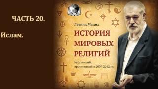 ☪️ История мировых религий. Часть 20. Ислам. Леонид Мацих.