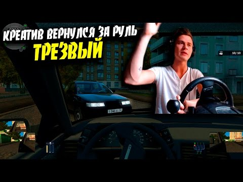КРЕАТИВ вернулся ЗА РУЛЬ, ТРЕЗВЫЙ [ City Car Driving / 3D Инструктор ]