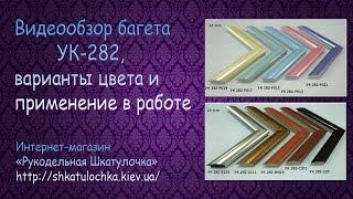 Багетная мастерская. Багет УК-282 обзор и применение на вышивке (Рукодельная Шкатулочка)