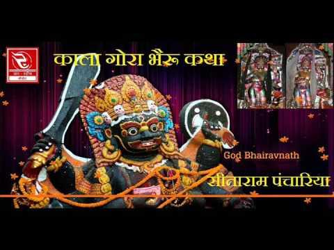 RRC Rajasthani | काला गोरा...
