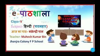 E-Pathshala Class V, विषय हिन्दी, पाठ-बछेंद्री पाल, Class- V , west bengal Primary education..
