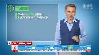 Авто чи автівка – експрес-урок української мови