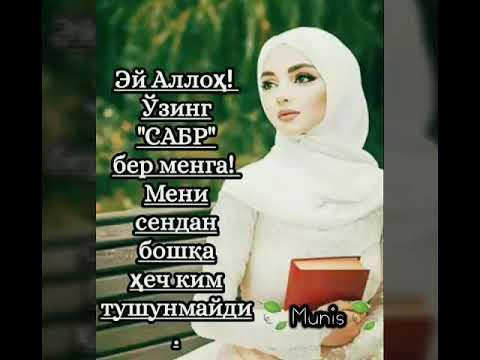 Ey Allohim O'zing Sabr ber Menga !