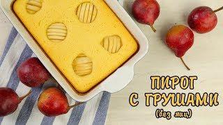 ПИРОГ С ГРУШАМИ кукурузно - манный БЕЗ ЯИЦ / очень вкусный и простой рецепт